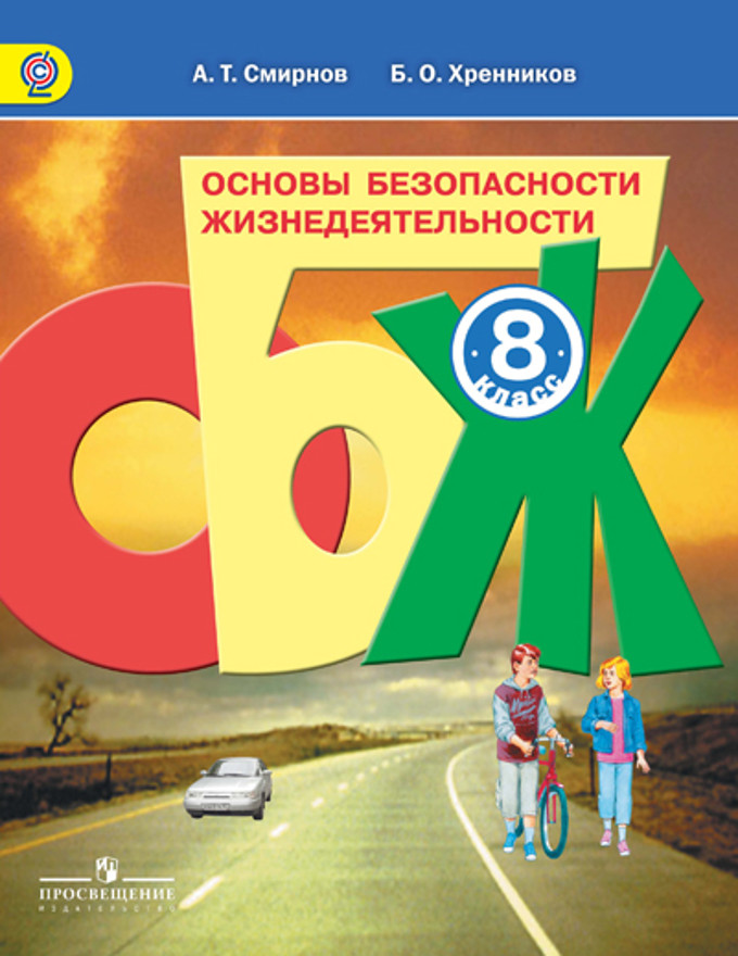 СМИРНОВ ХРЕННИКОВ ОБЖ 9 КЛАСС УЧЕБНИК ФГОС СКАЧАТЬ БЕСПЛАТНО